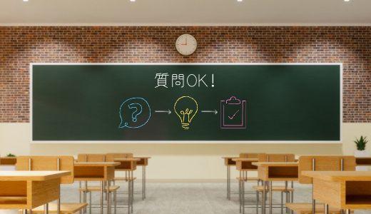 「質問できる自習室」ーちょっとしたコツ(Tips)を知る楽しみから、自然とお金コンシャスになるー